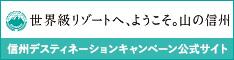 信州四季旅キャンペーン公式サイト