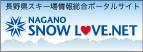 NAGANO SNOW LOVE.NET