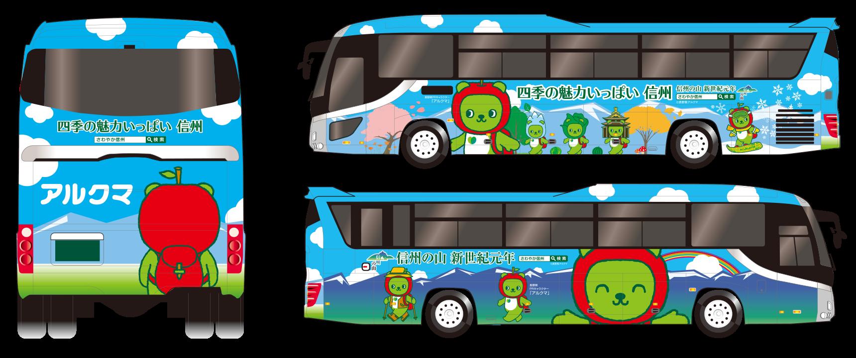 アルクマラッピングバス