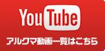 YouTube アルクマ動画一覧はこちら