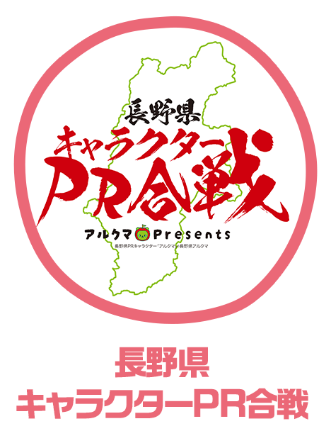 長野県キャラクターPR合戦