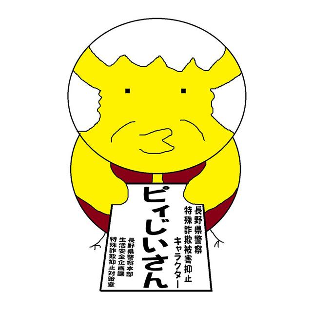 長野県警察特殊詐欺被害抑止キャラクター「ピィじいさん」